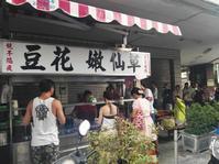 (台中:豆花)お店の名前がない「名無しの豆花屋さん」の行列に並んでみました♪ - メイフェの幸せ&美味しいいっぱい~in 台湾