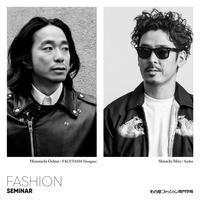 第46回ファッションセミナー開催しました! - Nagoya Fashion College
