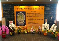 京都佛画研究所創業五十周年記念展 - むつずかん