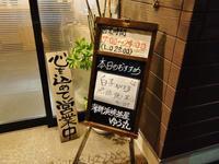 海鮮浜焼茶屋 ゆう丸 - 芋タンおかわり!