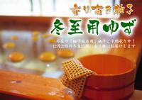 冬至の「柚子風呂」用柚子(ゆず)平成30年度分、追加受注決定!早い者勝ちです!! - FLCパートナーズストア