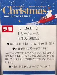 お手入れ相談会開催しますッ - R&Dシューケアショップ 玉川タカシマヤ本館4階紳士靴売場内