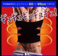 金剛筋腹巻は未来に残したい本物 - 金剛筋腹巻は未来に残したい本物
