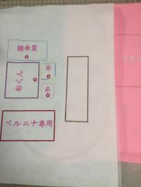 レイアイウト研究中♪ - go!go!ミシンクラブ