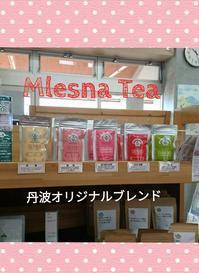 丹波いっぷく茶屋 - 香りの紅茶 ムレスナティー HONORATKA TEA ROOM