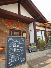 『Cymbals』@奈良県生駒市 - a&kashの時間。