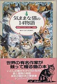気ままな猫の14物語 - TimeTurner