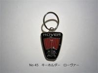 No45 キーホルダーローヴァー - パリ雑貨ブロカント