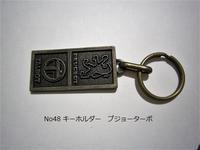 No48 キーホルダープジョーターボ - パリ雑貨ブロカント