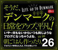 デンマークへ行こう!その26 - お料理王国6