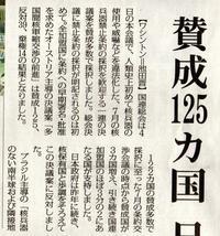 世界は進歩、日本政府は時代錯誤 - ながいきむら議員のつぶやき(日本共産党長生村議員団ブログ)