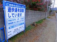 遊歩道とブラタモリ12月7日(木) - しんちゃんの七輪陶芸、12年の日常