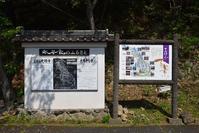 太平記を歩く。その179「光明寺城(滝野城)跡」加東市 - 坂の上のサインボード