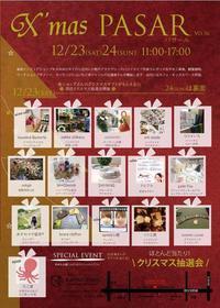 KANMURYOU PASAR クリスマスに出店致します - *Bitte  ハンドメイドブログ