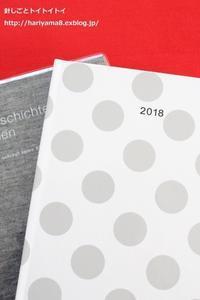 2018年の手帳♪ - 洋裁教室「針しごと  トイトイトイ」