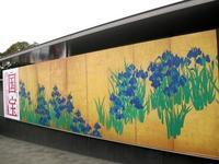 国宝展 Ⅳ期 @京都国立博物館(京都市東山区) - y's 通信 ~季節を彩る風物詩~