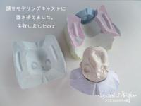 【写真】【わーくログ】モデリングキャスト 頭失敗 - アコネスのおもちゃ箱 ぽつぽつ更新ブログ