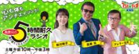 明日生出演!「高原兄の5時間耐久ラジオ」10時15分から★ - クリアーサウンドイマイ富山店blog