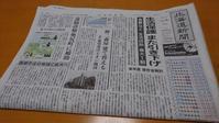 棒二森屋函館、建て替えも。北海道新聞より - NPO法人セラピア函館代表ブログ アンシャンテルール就労継続支援B型事業所中止 セラピアファ-ムは農福連携へ