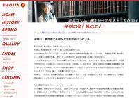 リコスタコラム更新!!その12 - フスウントシューカルチャー浅草本店からのお知らせ