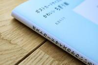 本完成 - ちぎり絵日記