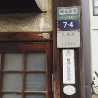 我が家の過去 - 線路マニアでアコースティックなギタリスト竹内いちろ@三重/四日市