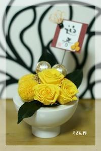 お正月アレンジ*レッスン - Flower letters