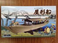 レトロモデル 屋形船 - マルタカヤ模型