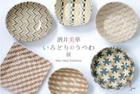 展示会のお知らせ - irodori窯~pattern pottery~