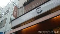 【台東区】おかず横丁の松屋さん - 大和雅子の日々、日常のあれこれ