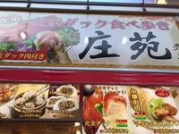 北京ダック食べ歩き - 麹町行政法務事務所