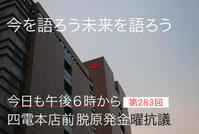 283回目四電本社前再稼働反対 抗議レポ 12月8日(金)高松 【原発にいつまでしがみついているのでしょう?】 - 瀬戸の風