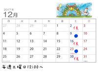 ●お知らせ*バレエクラス休講(12/16) - くう ねる おどる。 〜文舞両道*OLダンサー奮闘記〜