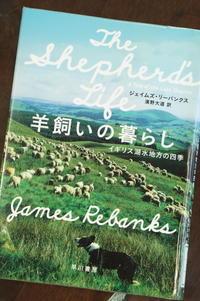 読んだ本~羊飼いの暮らしイギリス湖水地方の四季~ - YUKKESCRAP