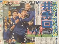 日本vs北朝鮮 - 湘南☆浪漫
