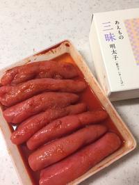 明太子キター! - 自然と遊楽