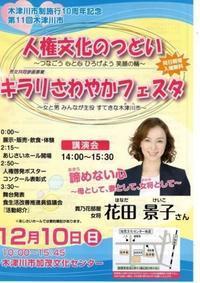 花田景子さんの講演会 - がちゃぴん秀子の日記