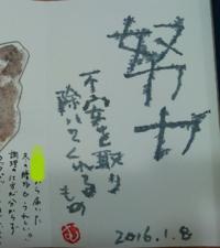 1枚で終わった折り帖を見つけた。 - ムッチャンの絵手紙日記