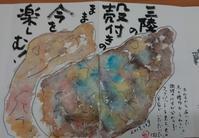 牡蠣「今を楽しむ」 - ムッチャンの絵手紙日記
