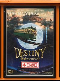 映画『DESTINY  鎌倉ものがたり』 - Style-zero  暮らし日乗