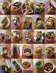 2017年9月・10月・11月のお弁当一覧を作りました♪ - YUKA'sレシピ♪
