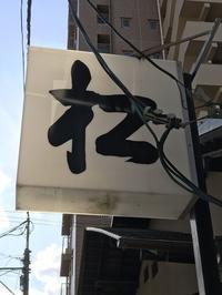 松寿司 @ 岡山市北区中山下 - のんびりいこうやぁ 2