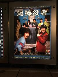 「泥棒役者」第30回東京国際映画祭 - ここなつ映画レビュー