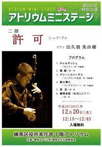 12月21日のコンサート - 許可ニ胡塾