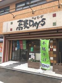 新潟市「蕎麦DAYS」ぶっかけカツカレー蕎麦 - ビバ自営業2