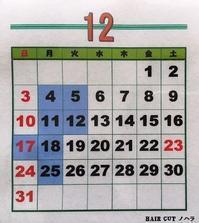 H29年12月の当店、理容室の営業日カレンダー - 金沢市 床屋/理容室/散髪  「ヘアーカット ノハラ ブログ」