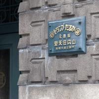 鴨川正面橋界隈 - 鯵庵の京都事情