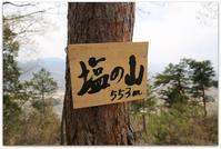 春爛漫②蜂城山・塩の山・さくら観光 2017.04.15(土)~17(日) - 『山』がまんなか