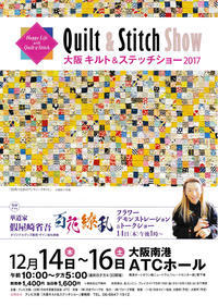 イベント情報 大阪 - ジョアンの店長ブログ