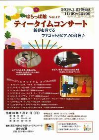 2018年1月21日(日)はらっぱ館ティータイムコンサートを開催!! - ピアノ日誌「音の葉、言の葉。」(おとのは、ことのは。)